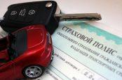 Страхование автомобилей ОСАГО
