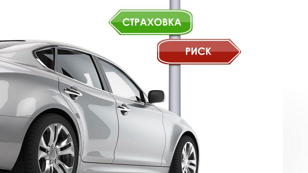 Страхование автомобилей ОСАГО фото2