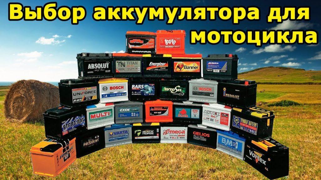 Аккумуляторы для автомобиля и мотоциклов фото2