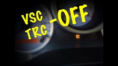 VSC и TRC off