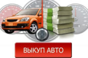 Выкуп автомобиля: нюансы проведения процедуры