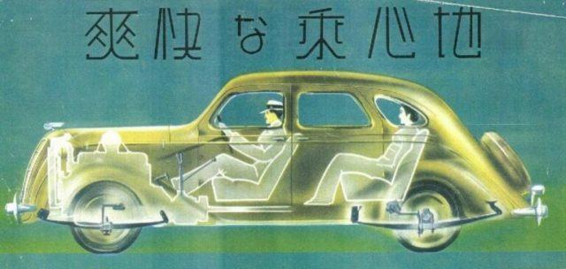 Конструкция Toyota AA